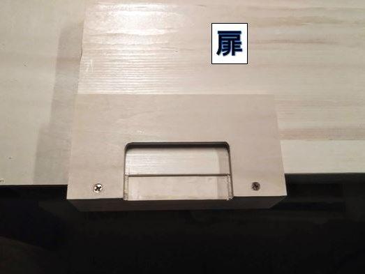 扉に型板を固定
