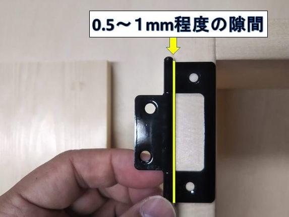 丁番の管と取付枠の隙間