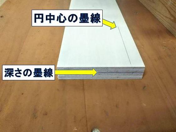 扉と同じ厚みの試し材