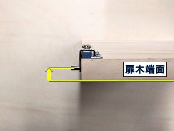 扉正面から回転軸のセンターまでの寸法