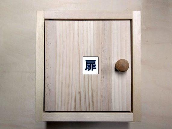 インセット扉(扉が取付枠の内側に収まる)