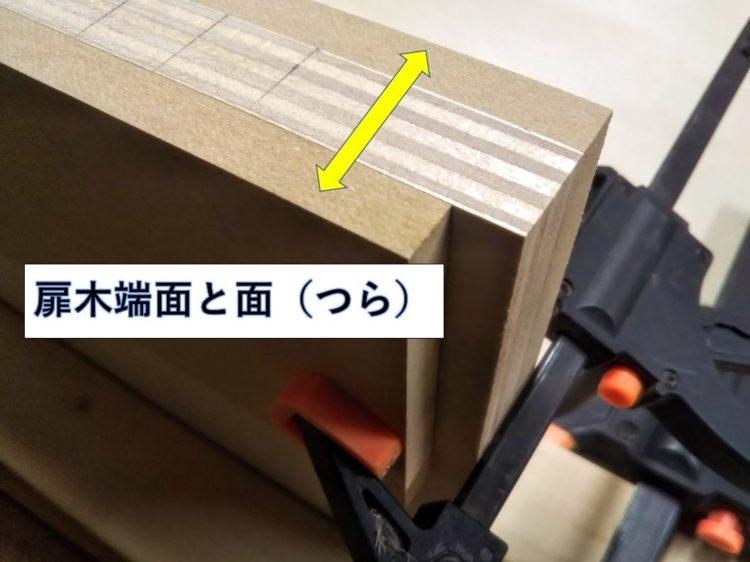 扉木端面と捨て板上端を面にする