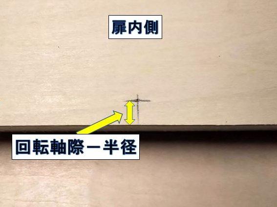 止め穴加工の中心の位置
