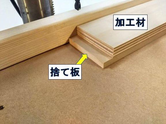 加工材の下に捨て板を入れる