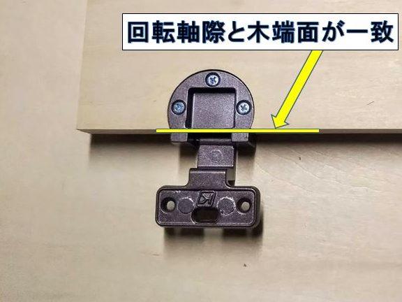 回転軸際と扉木端面が一致