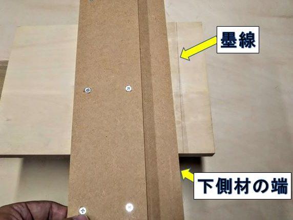 墨線に下側MDF材の端を合わせていく