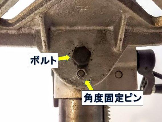 角度固定ピンとボルト