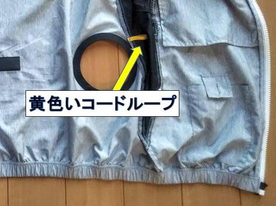 内ポケット横の黄色いコードループ