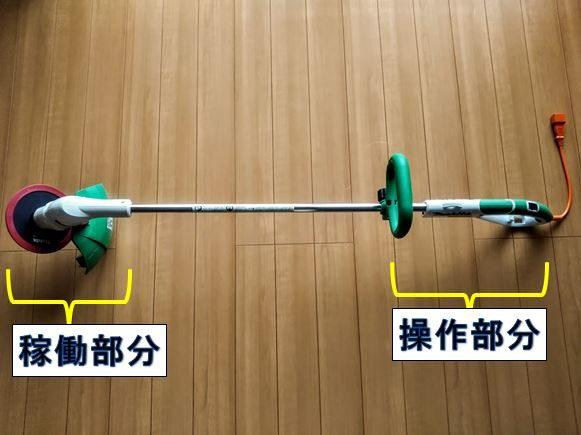 電気草刈機(マキタ・MUR1601N)