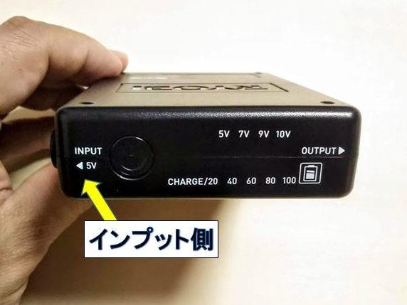 バッテリー側面のインプット側