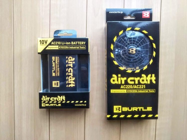 aircraft専用バッテリー・ファンユニット