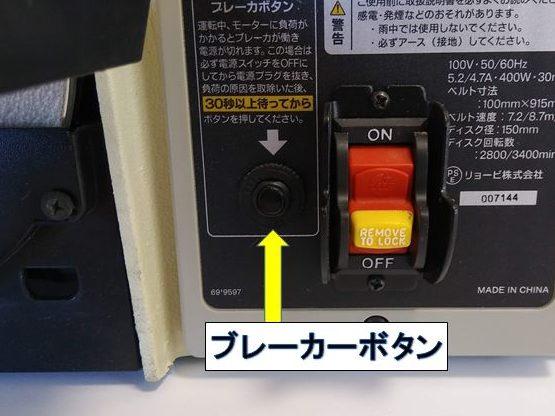 ブレーカーボタン
