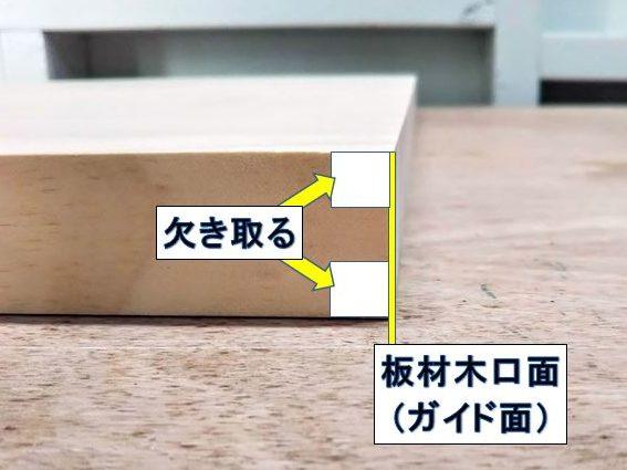 板材木口面をガイドに上下部分を欠き取る