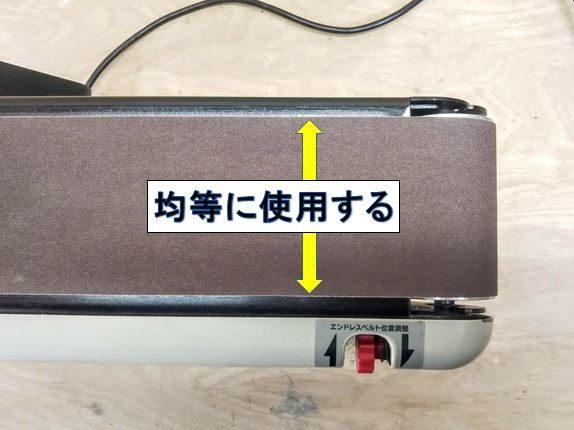 ベルト(幅方向)を均等に使用する