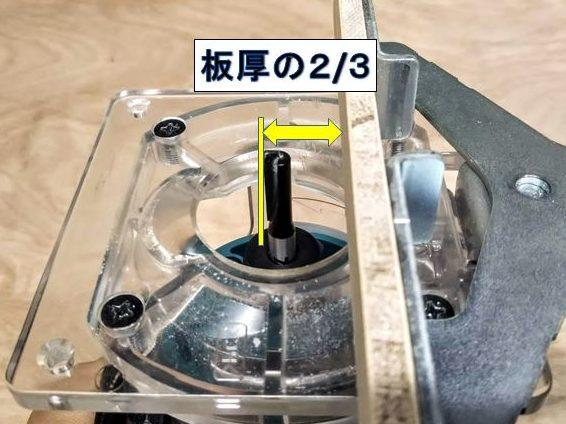 ビット・ストレートガイド外間隔を板厚の2/3に設定
