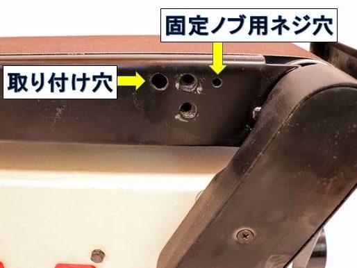 ワークテーブル取り付け穴と固定ノブ用ネジ穴