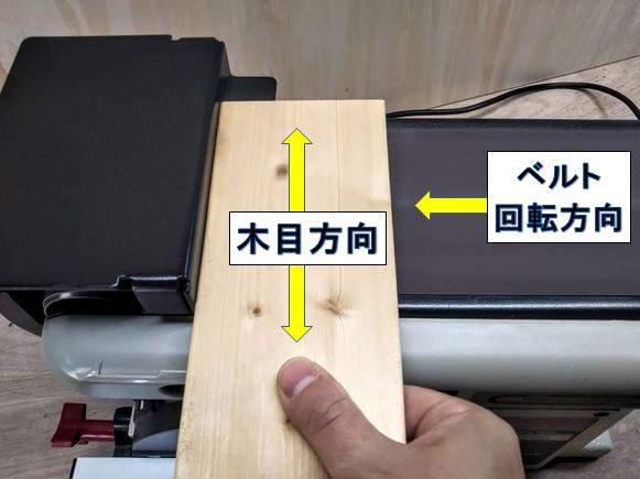 切削跡が残りやすい木目方向