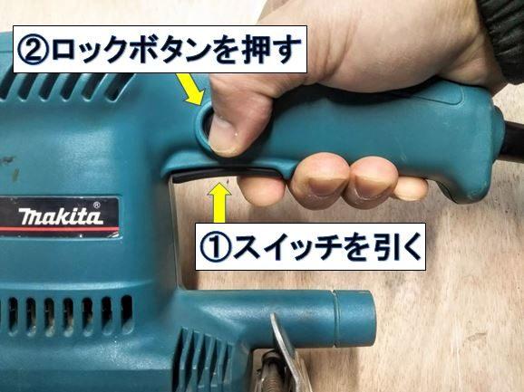 スイッチを引きロックボタンを押す