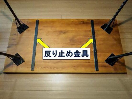 テーブル天板裏面の反り止め金具