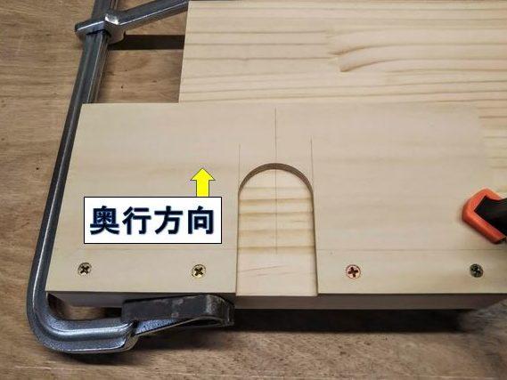 加工部材の木端面にフェンスを押し当て固定する