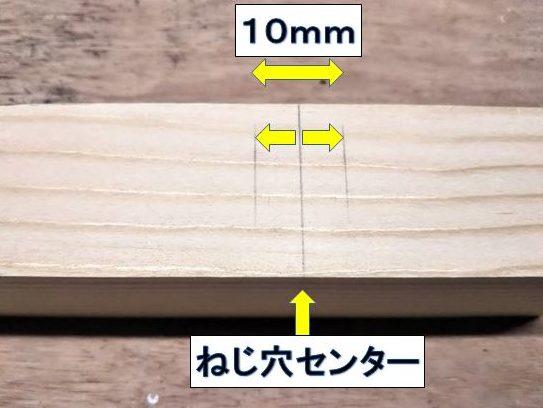 トリマーの切削範囲を墨付け