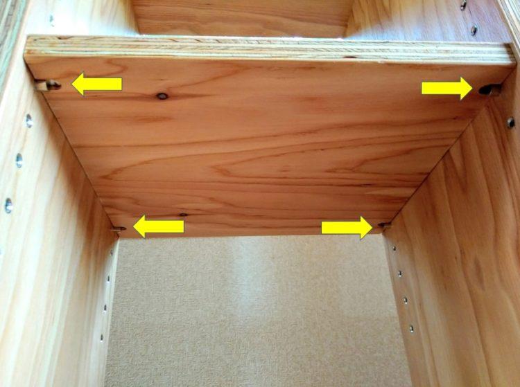 可動棚・棚板裏・棚ダボ位置