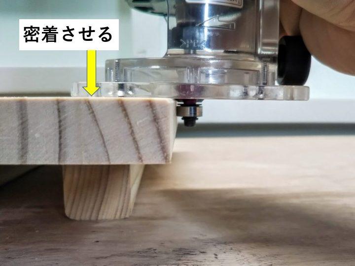 トリマーベースを加工材に密着させる