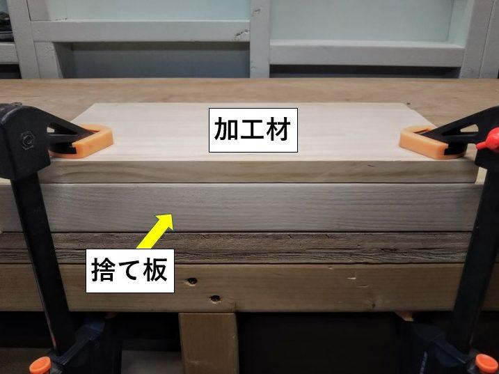 捨て板を敷いて加工材を固定
