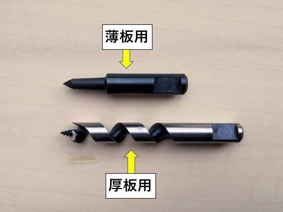 薄板用と厚板用のセンタードリル