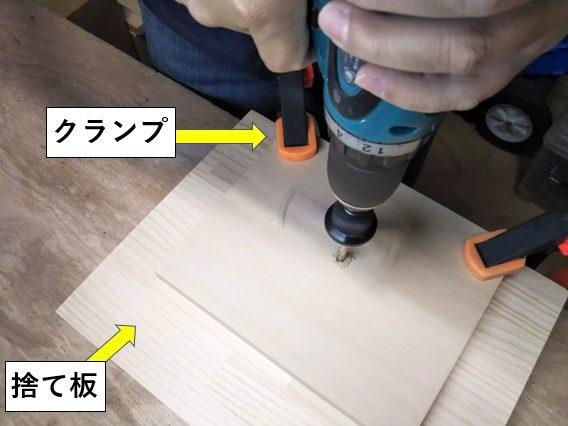 加工材をクランプで固定