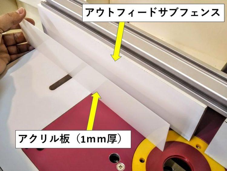 アクリル(1mm厚)をフェンスに取り付ける