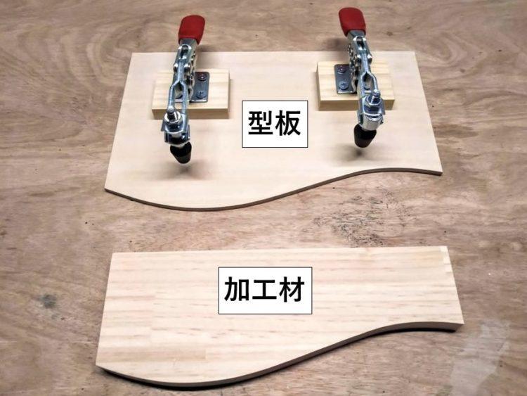 型板と同じ形状に加工出来る