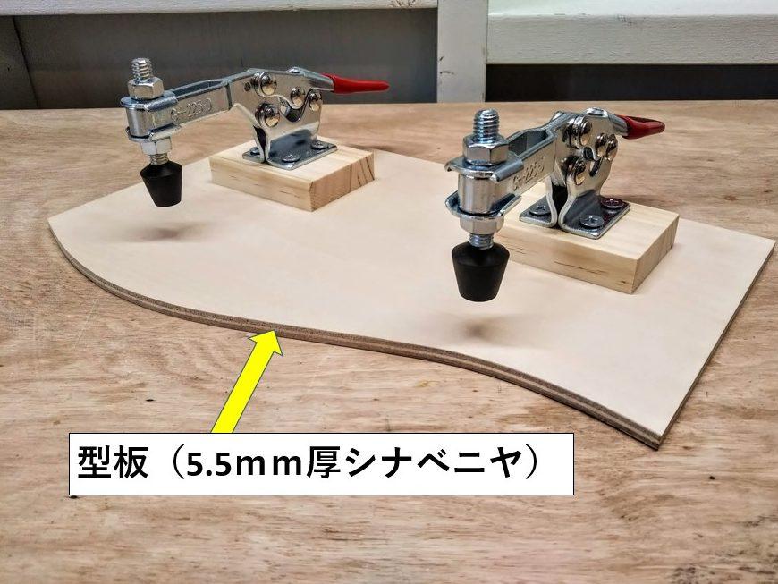 型板(5.5mm厚シナベニヤ)