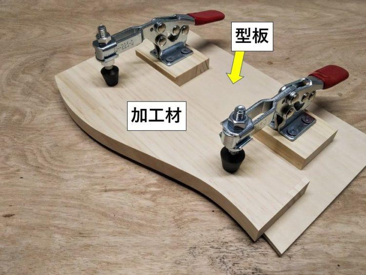 型板の上に加工材を固定