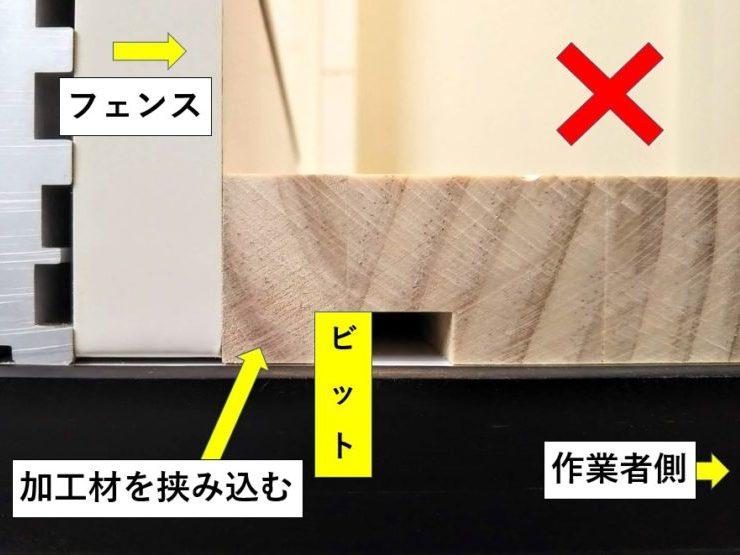 禁止加工(フェンスを手前側に移動し切削する)