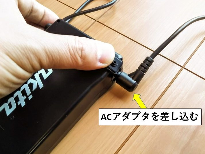 充電端子にACアダプタを差し込む
