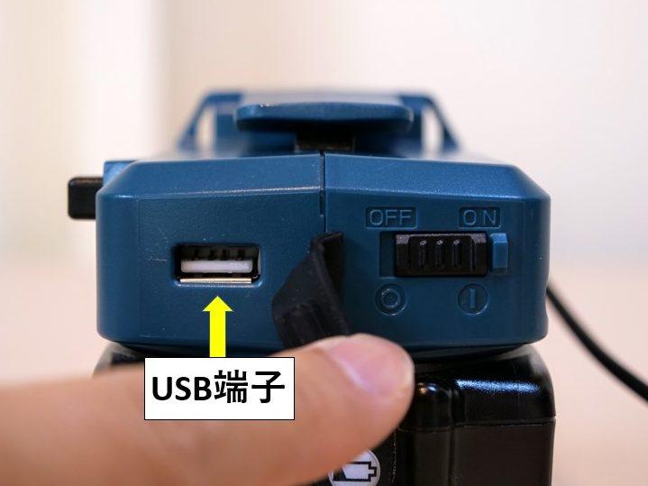 USB端子が付属している