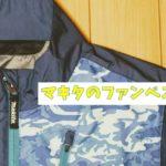 マキタの空調服・充電式ファンベストの使い方と使用感とは?