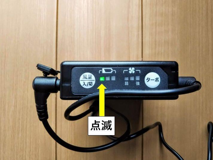 充電開始(残容量表示ランプ点滅)