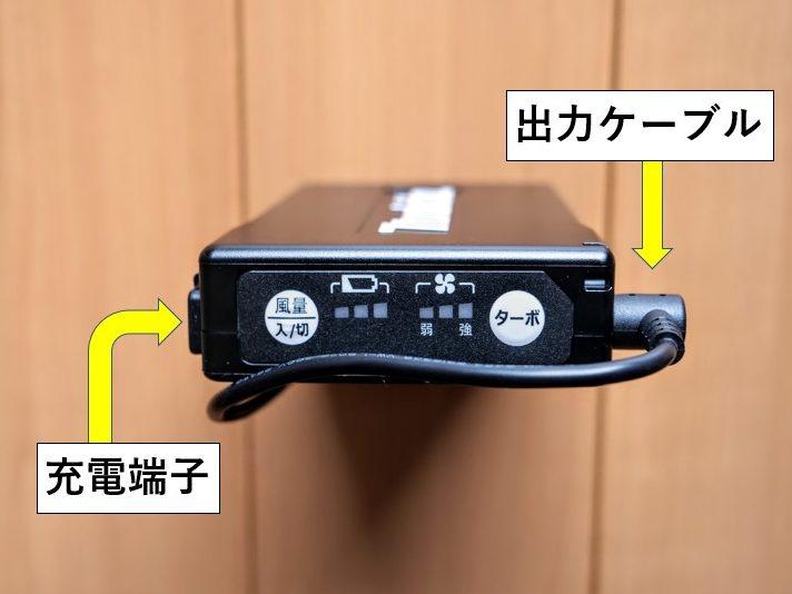 バッテリ操作パネル
