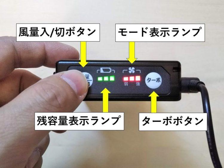 バッテリ操作パネル(強モード時)