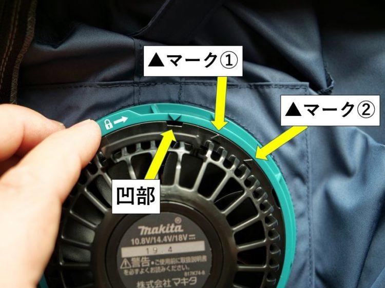 リングの▲マークをファンユニットの凹部に合わせる