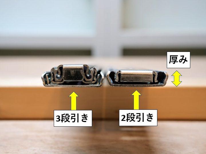 2段引きと3段引きの厚み比較