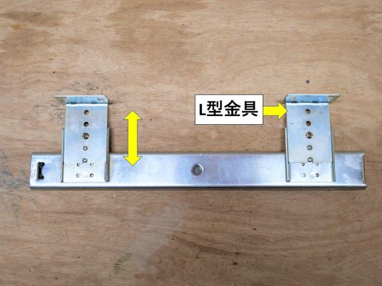 L型金具の位置を変えることが出来る