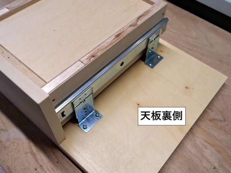 天板裏側にアウターレールに固定されたL型金具を取り付ける