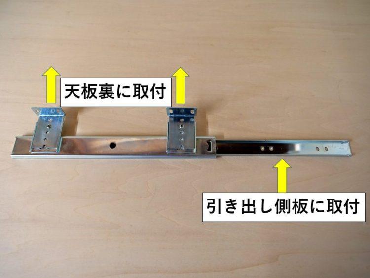 上吊りタイプのスライドレール