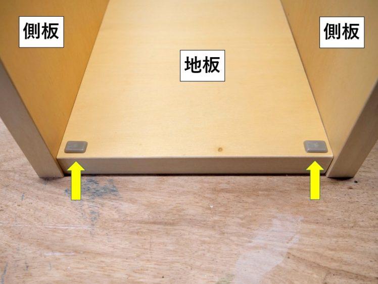 地板の手前側にスベリ鋲を打ち付ける