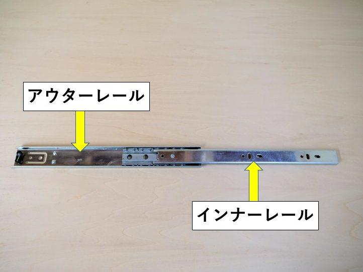 2段引きスライドレール