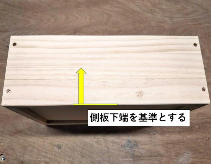墨線は側板下端基準で位置決めする