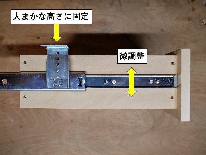 インナーレールの取付位置を微調整